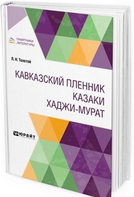Kavkazskij plennik. Kazaki. Khadzhi-Murat | Tolstoj Lev Nikolaevich