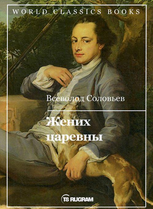 Zhenikh tsarevny