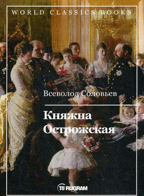 Knjazhna Ostrozhskaja