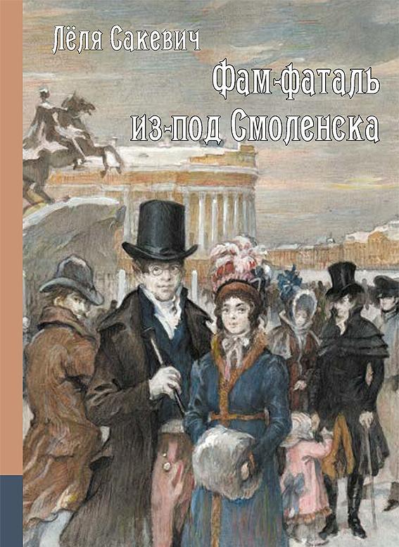 Fam-fatal iz-pod Smolenska : istoricheskij roman