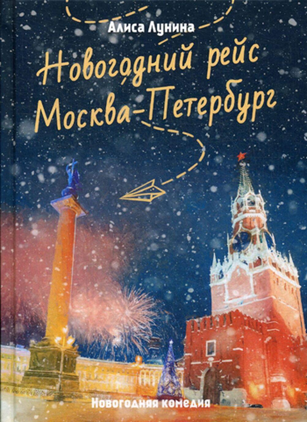 "Novogodnij rejs ""Moskva-Peterburg"""