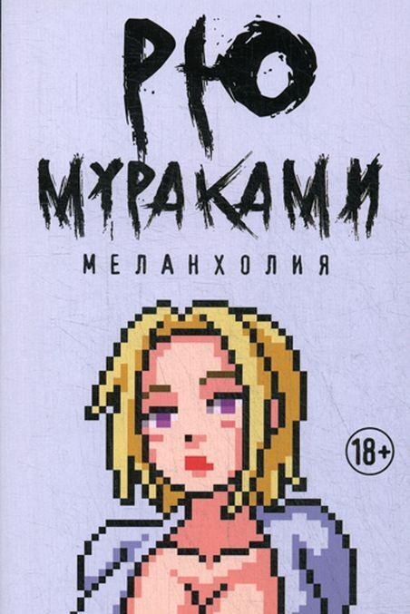 Melankholija. roman
