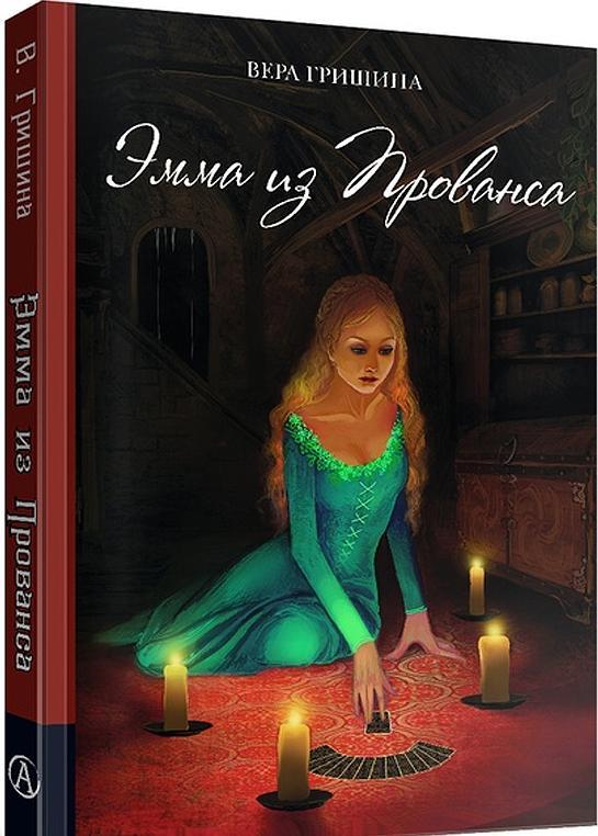 Emma iz Provansa: misticheskaja povest