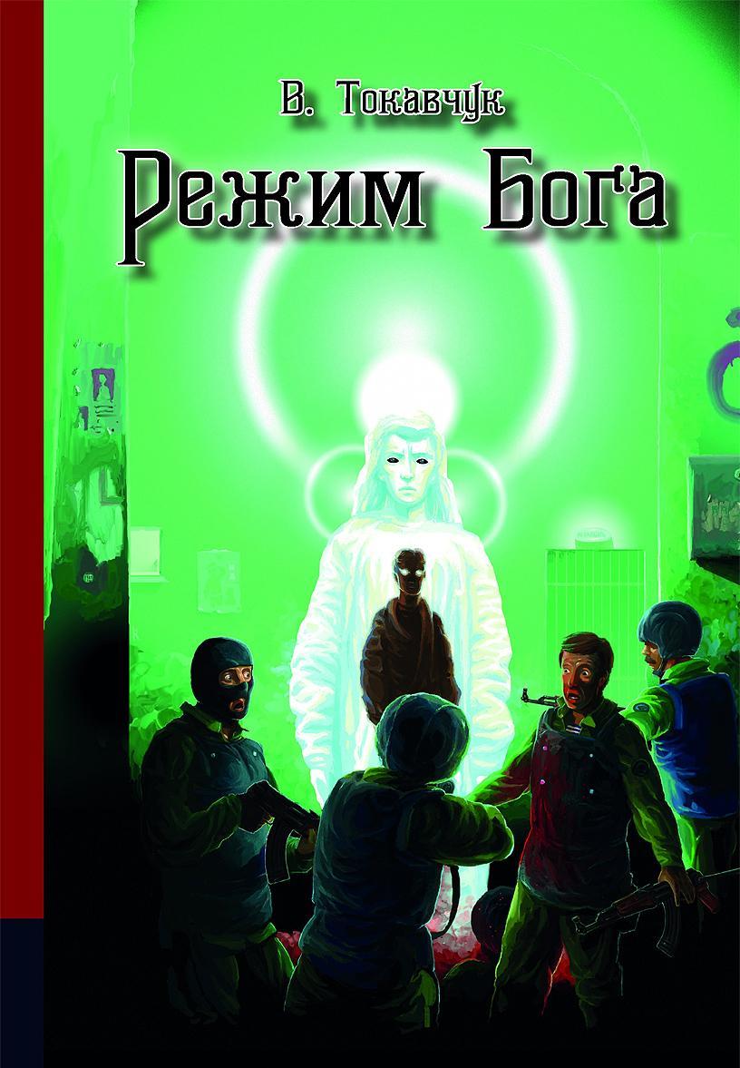 Rezhim boga: fantasticheskij roman