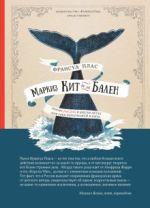 Markiz Kit de la Balen