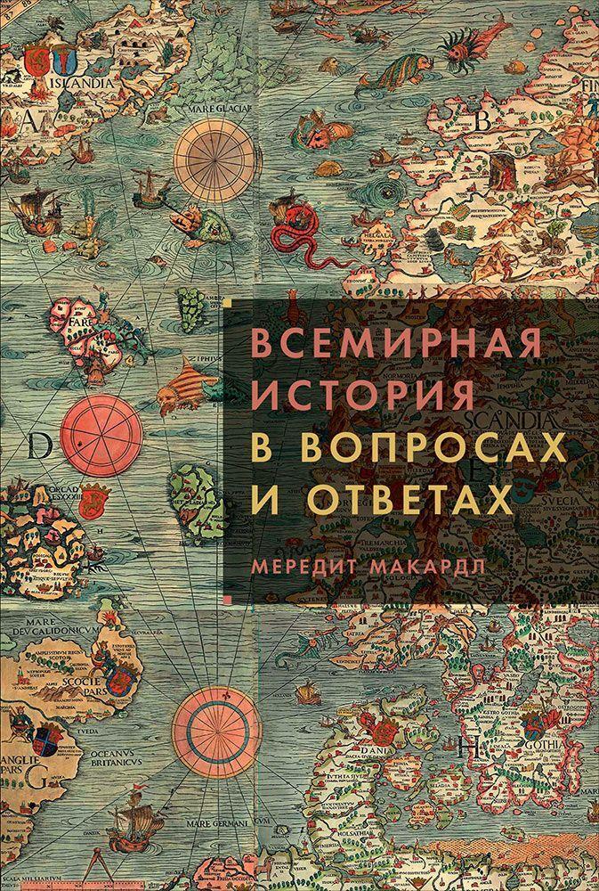 Vsemirnaja istorija v voprosakh i otvetakh | Makardl Meredit