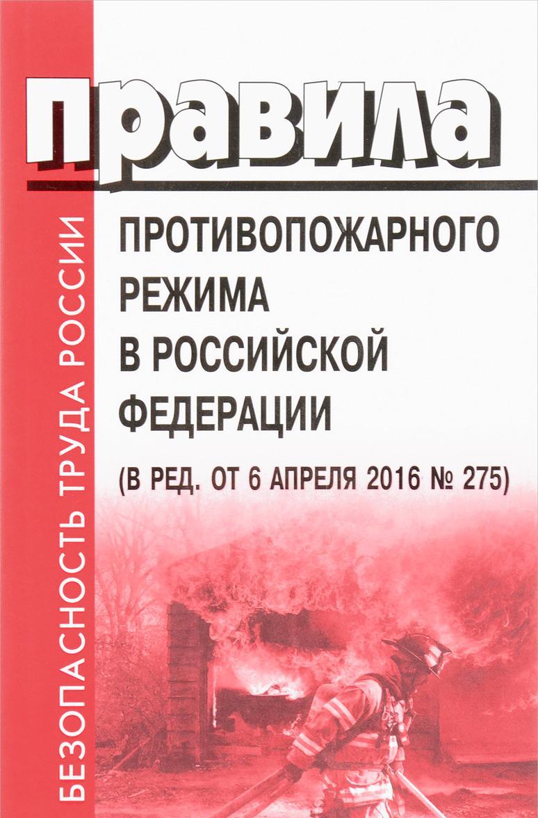 Pravila protivopozharnogo rezhima v Rossijskoj Federatsii