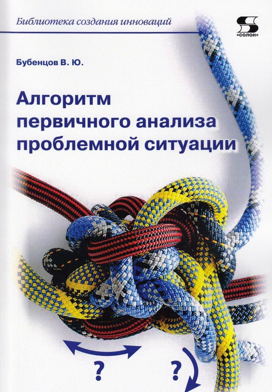 Algoritm pervichnogo analiza problemnoj situatsii | Bubentsov Vladimir Jurevich