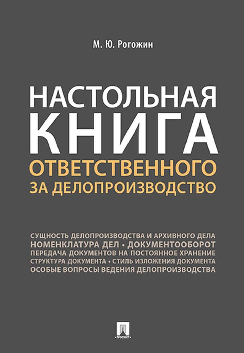 Nastolnaja kniga otvetstvennogo za deloproizvodstvo | Rogozhin Mikhail Jurevich