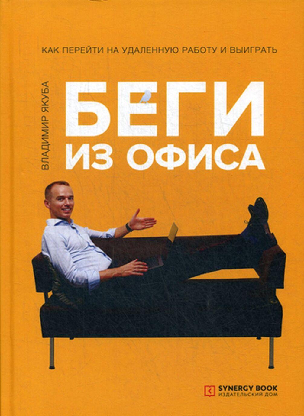 Begi iz ofisa. Kak perejti na udalennuju rabotu i vyigrat | Jakuba Vladimir