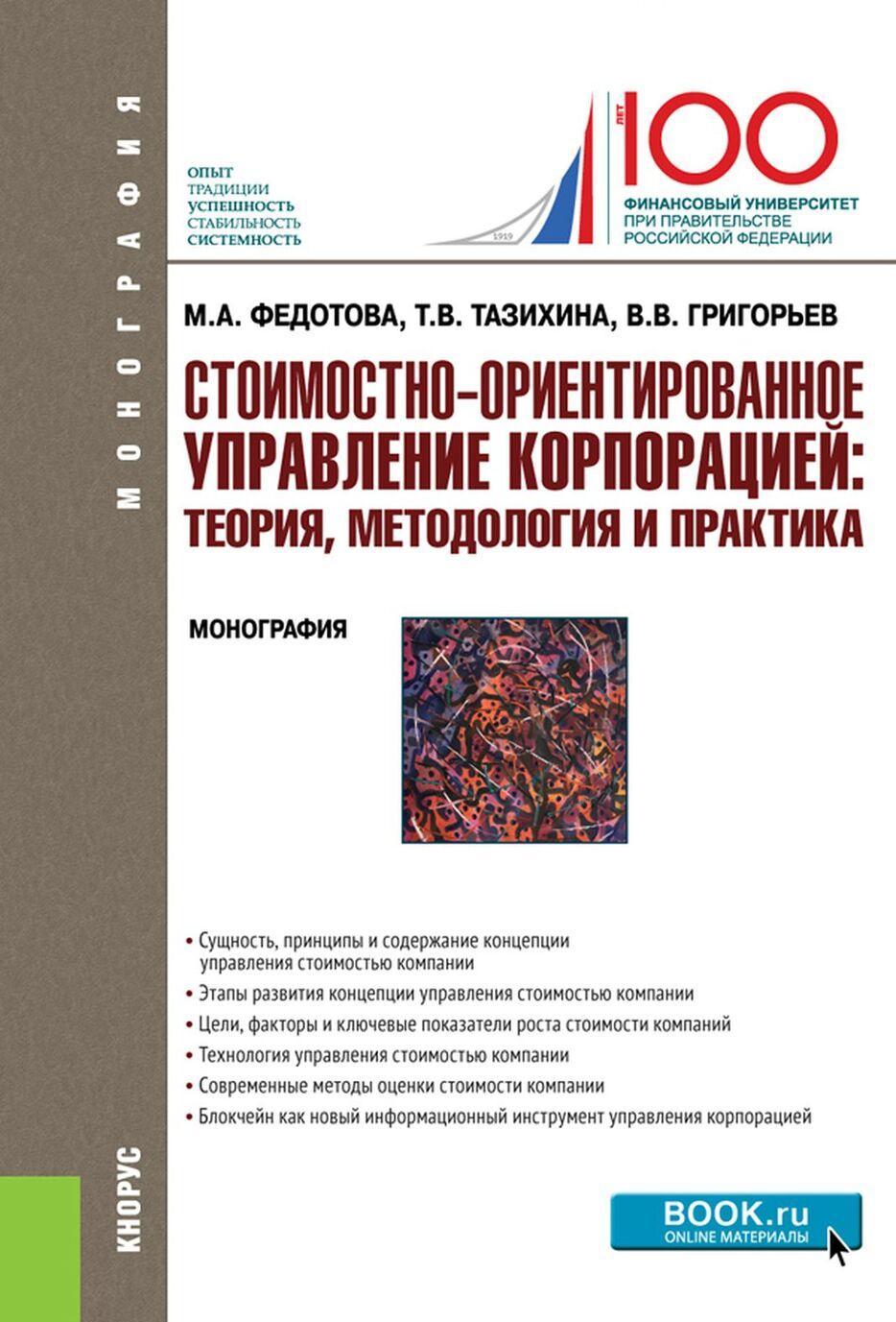 Stoimostno-orientirovanie upravlenie korporatsiej: teorija, metodologija i praktika. Monografija   Fedotova Marina Alekseevna, Tazikhina Tatjana Viktorovna