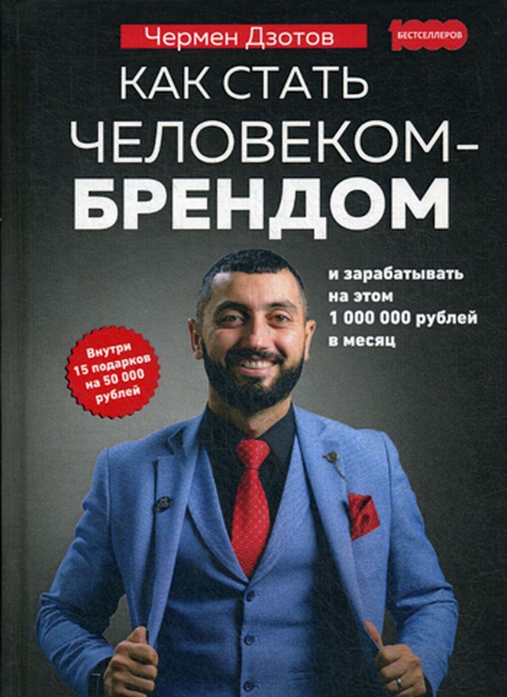 Kak stat chelovekom-brendom i zarabatyvat na etom 1 000 000 rublej v mesjats   Dzotov Chermen Aleksandrovich