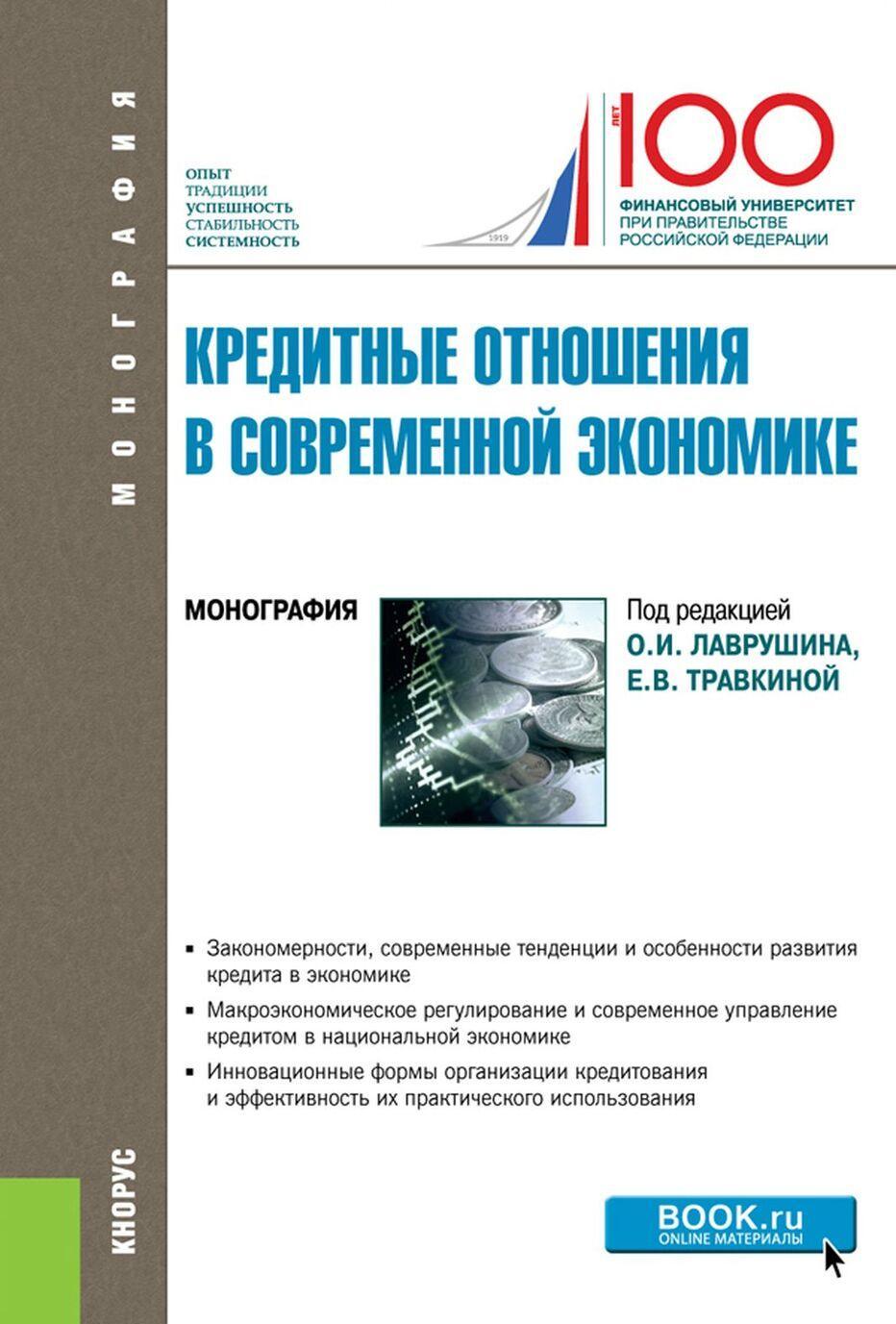 Kreditnye otnoshenija v sovremennoj ekonomika. Monografija | Lavrushin Oleg Ivanovich, Travkina E. V.