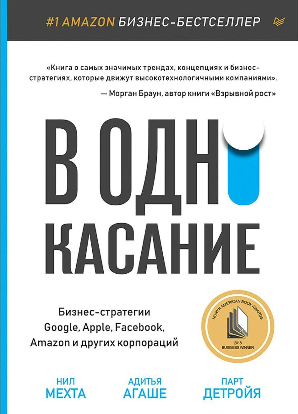 V odno kasanie. Biznes-strategii Google, Apple, Facebook, Amazon i drugikh korporatsij