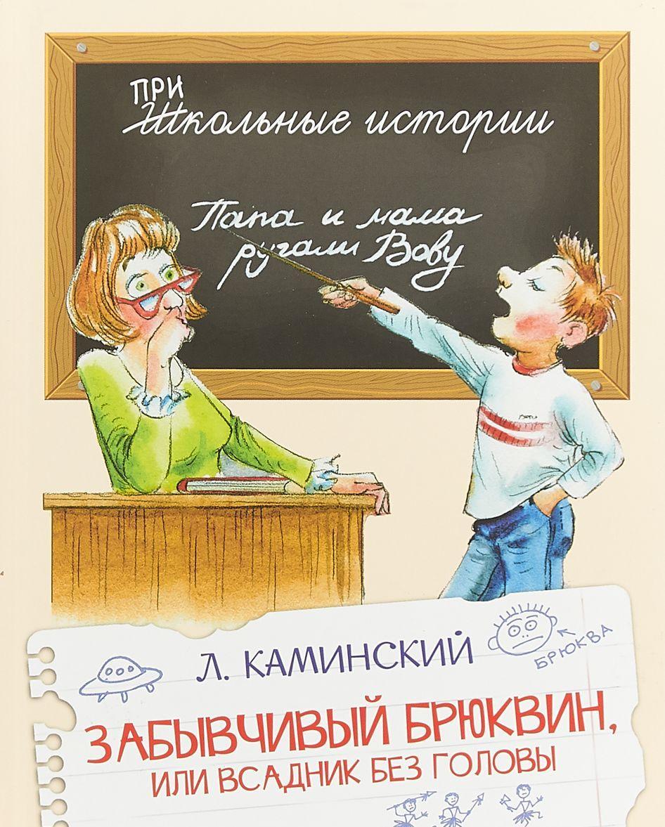 Zabyvchivyj Brjukvin, ili vsadnik bez golovy