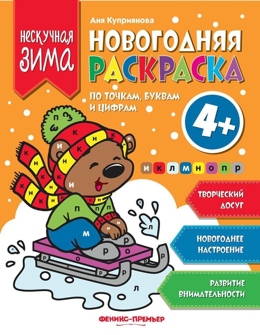 Novogodnjaja raskraska po tochkam,bukvam i tsifram | Kuprijanova Anja