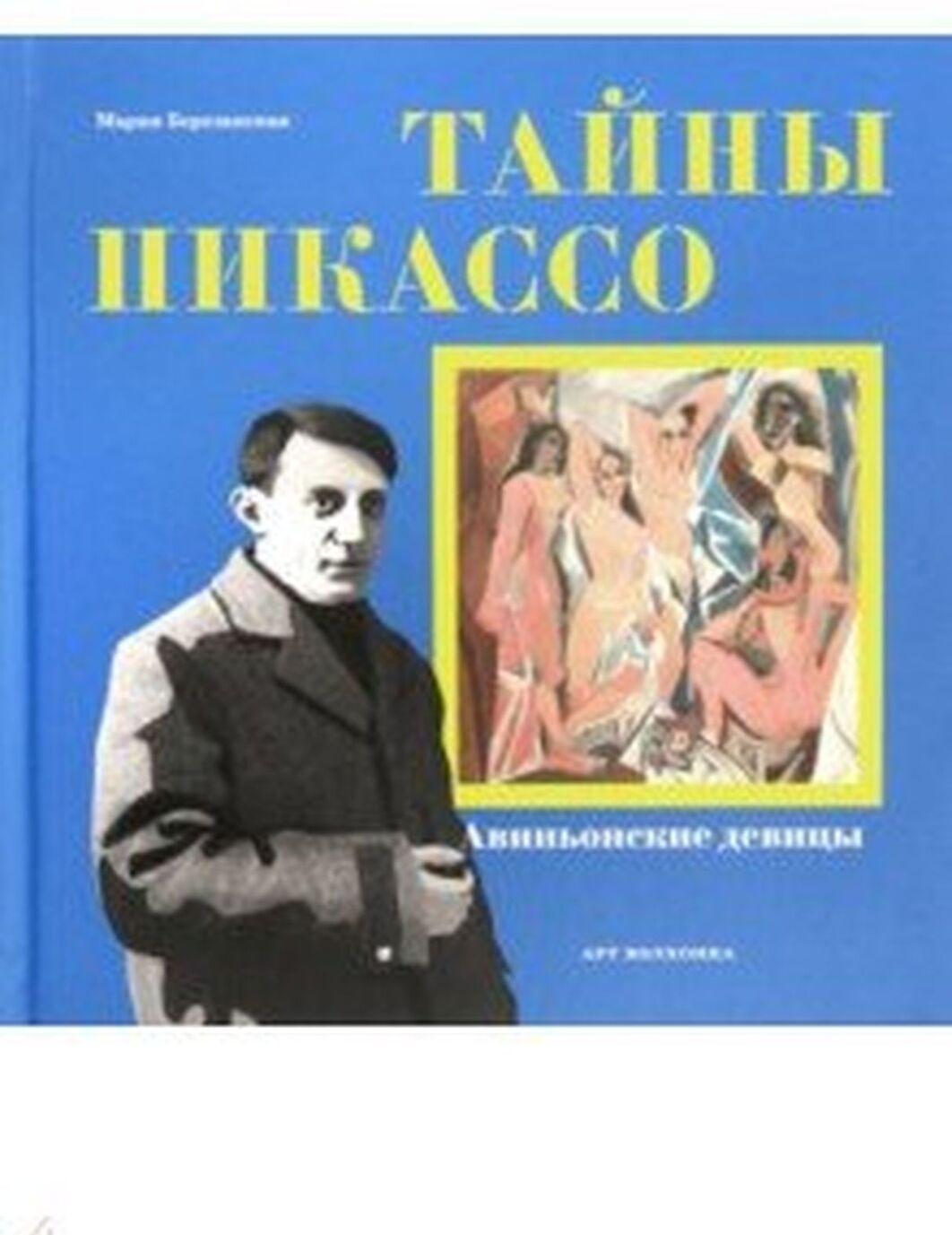 Tajny Pikasso. Avinonskie devitsy | Berezanskaja Marija D.