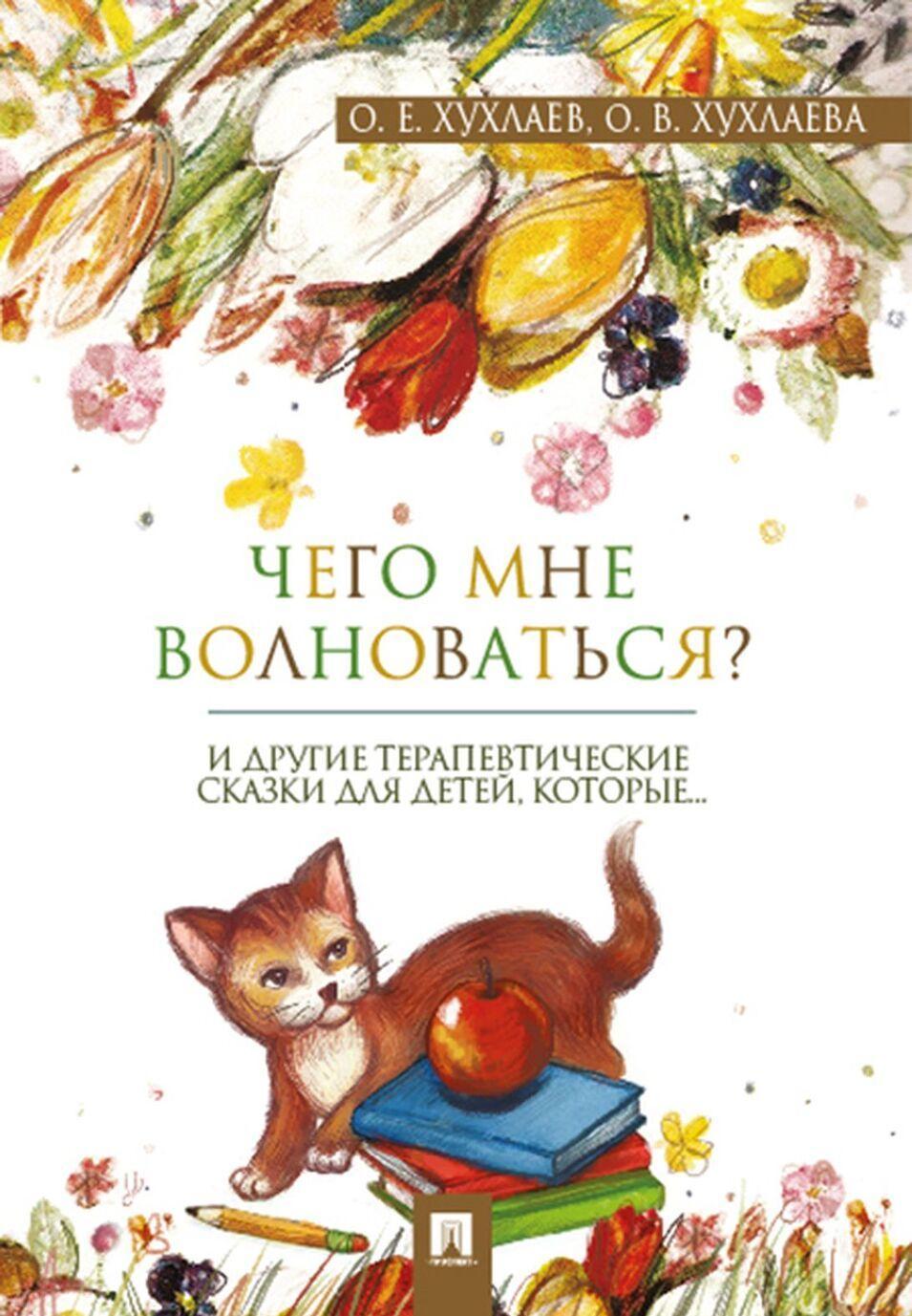 Chto mne volnovatsja? Terapevticheskie skazki | Khukhlaev Oleg Evgenevich, Khukhlaeva Olga Vladimirovna