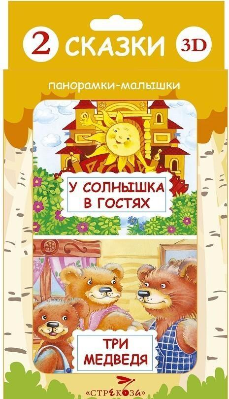 Tri medvedja. U solnyshka v gostjakh (komplekt iz 2 knig)