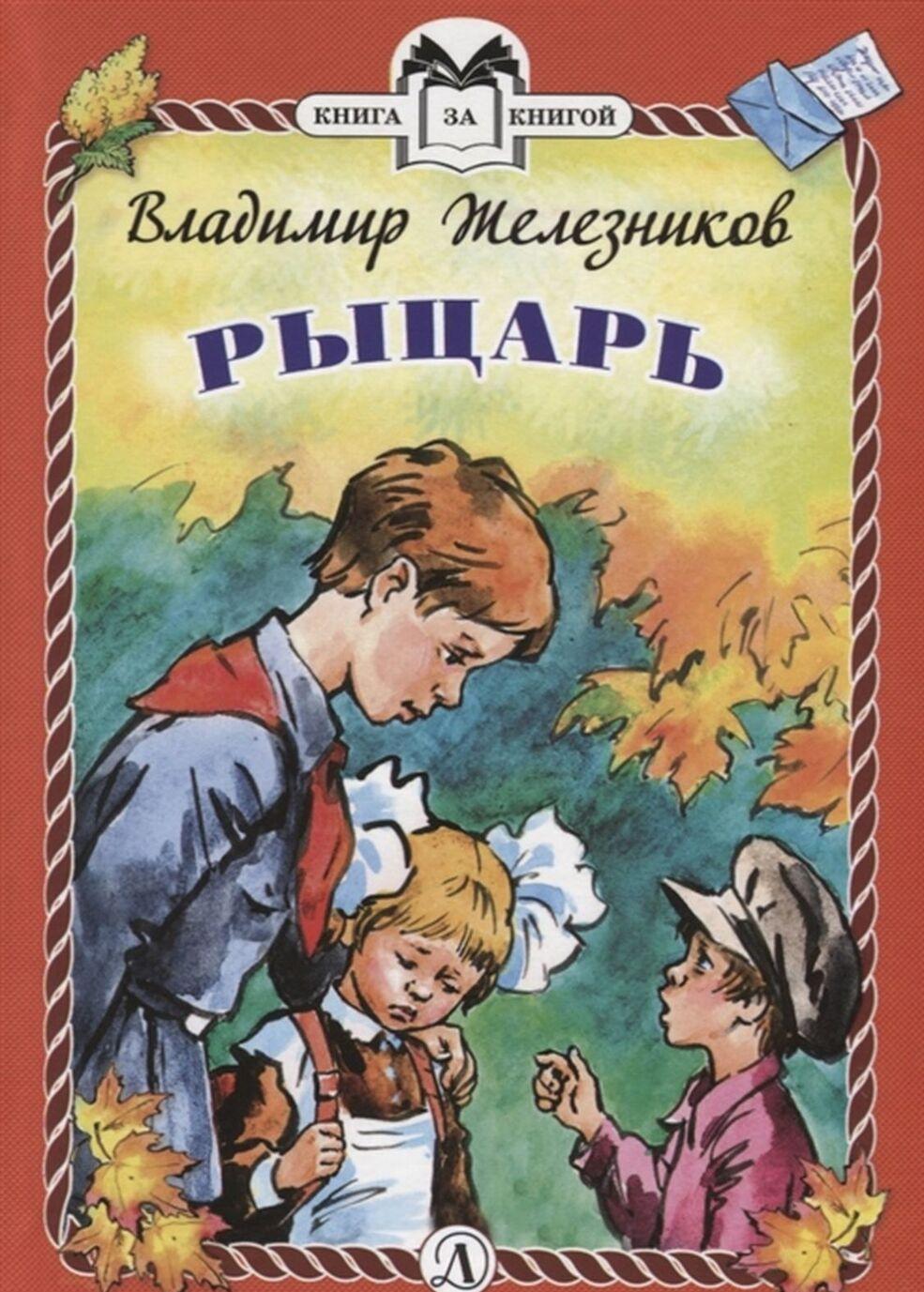 Rytsar | Zheleznikov Vladimir Karpovich