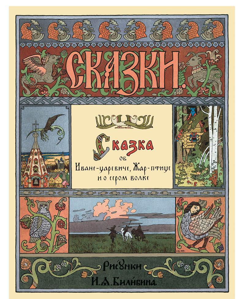 Skazka ob Ivane-tsareviche, Zhar-ptitse i o serom volke  | Bilibin Ivan Jakovlevich
