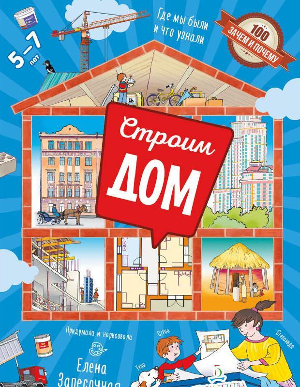 Stroim dom! | Zapesochnaja Elena Alekseevna
