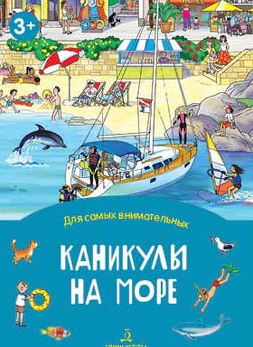 Kanikuly na more. Knizhka-raskladushka | Zapesochnaja Elena Alekseevna