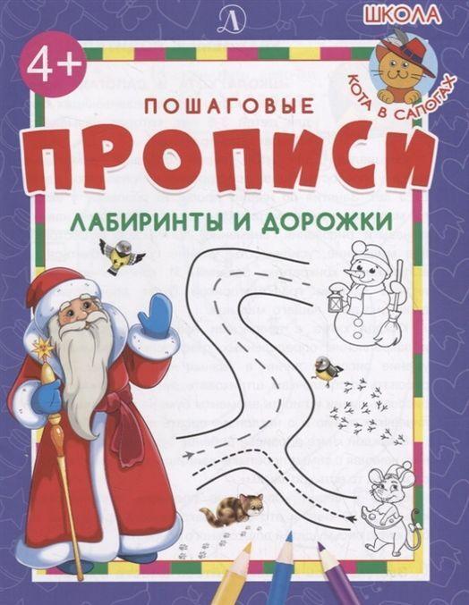 Labirinty i dorozhki. Ded Moroz | Shestakova Irina Borisovna