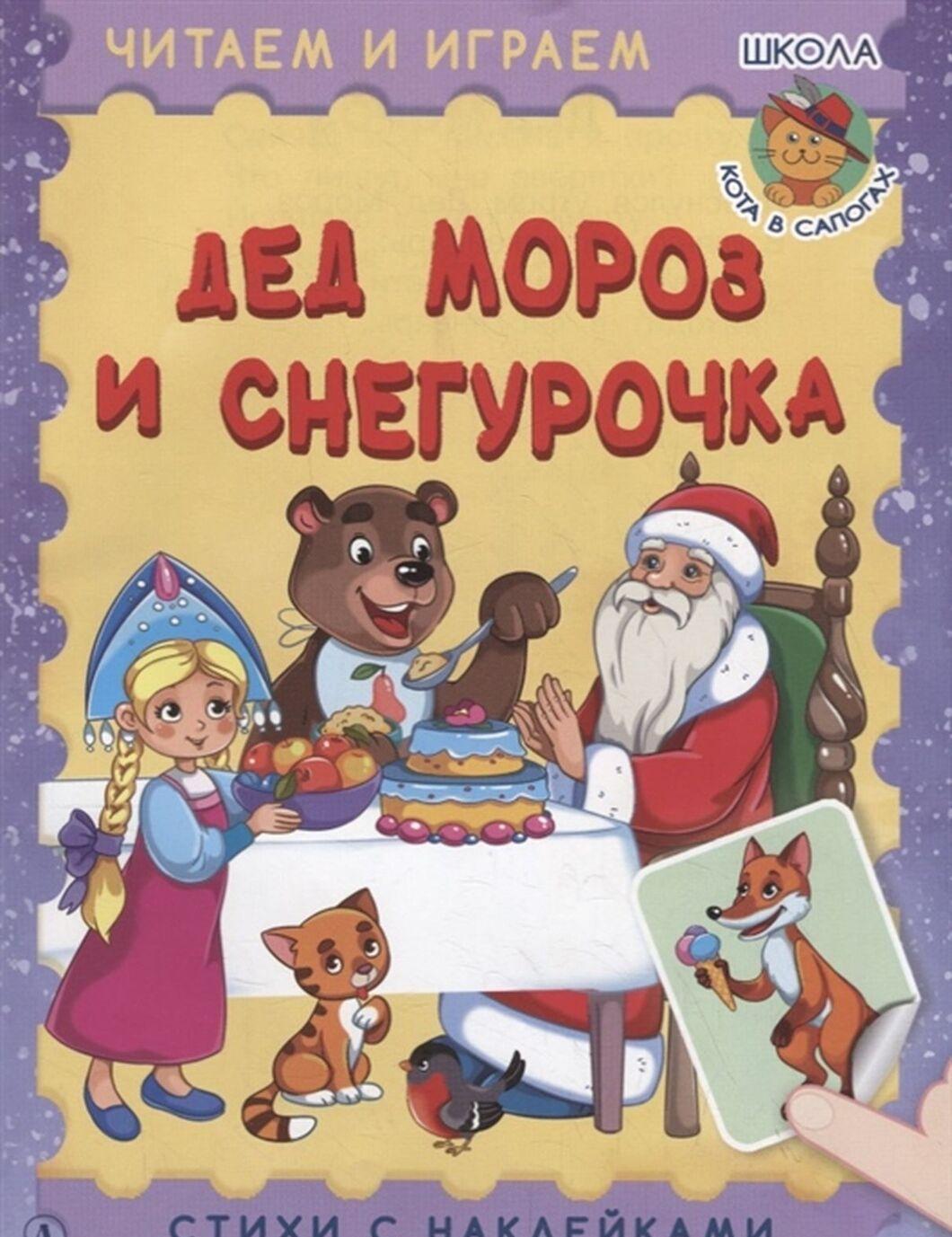 Ded Moroz i Snegurochka. Stikhi s naklejkami | Shestakova Irina Borisovna