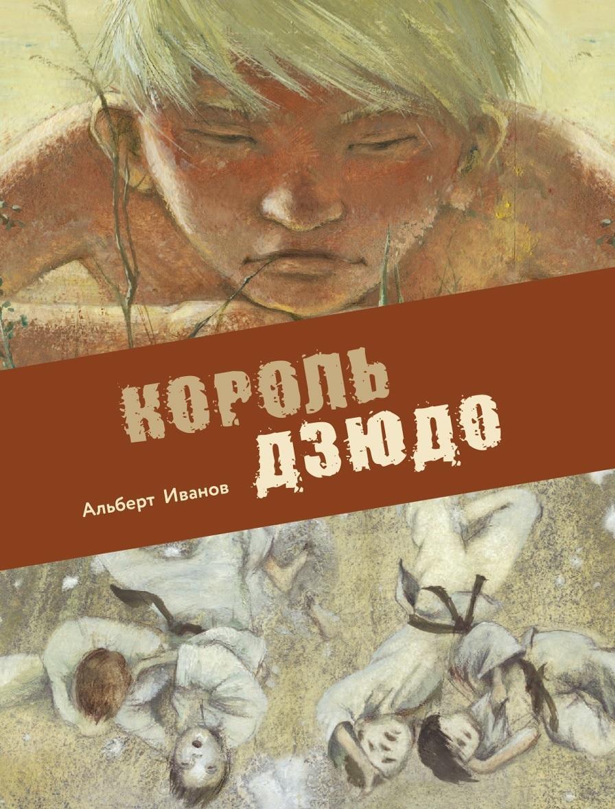 Korol dzjudo | Ivanov Albert Anatolevich