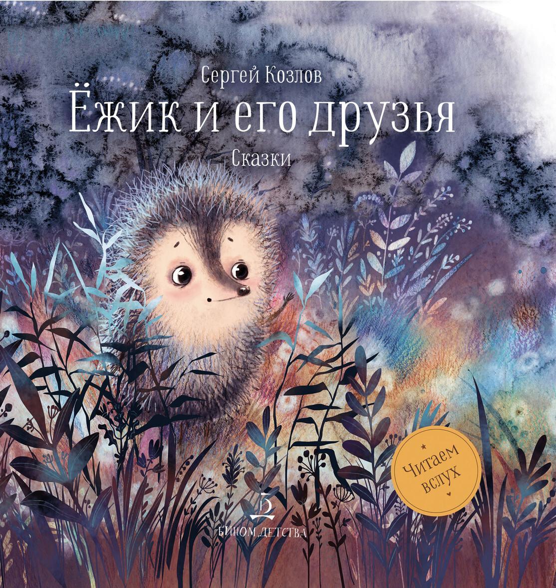 Jozhik i ego druzja. Skazki | Kozlov Sergej Grigorevich