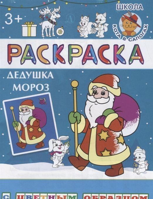 Dedushka Moroz. Raskraska