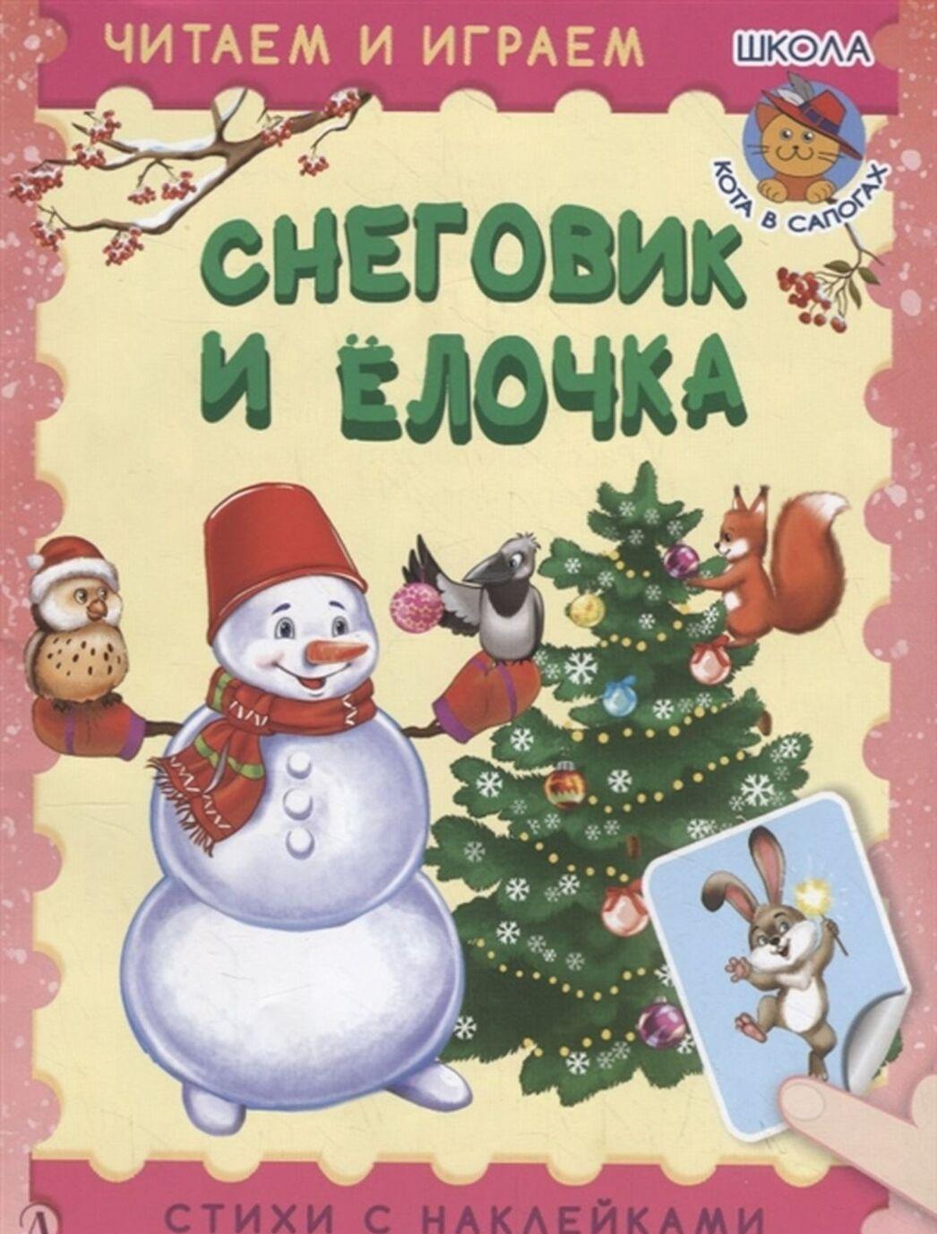 Snegovik i elochka. Stikhi s naklejkami | Shestakova Irina Borisovna
