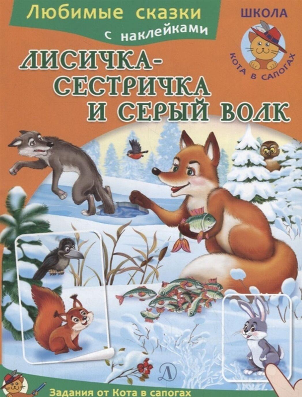 Lisichka-sestrichka i seryj volk