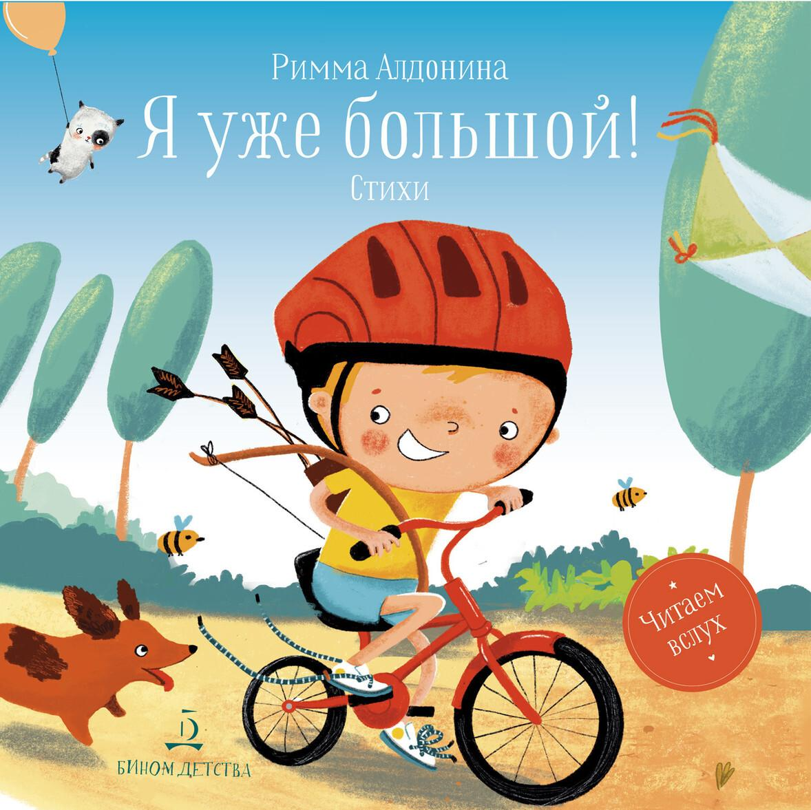 Ja uzhe bolshoj! Stikhi | Aldonina Rimma Petrovna