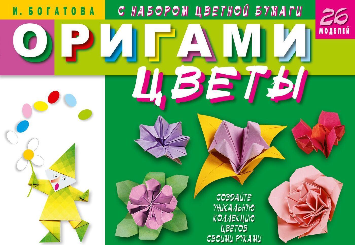 Origami. Tsvety. 26 modelej (+ nabor tsvetnoj bumagi) | Bogatova Irina Vladimirovna