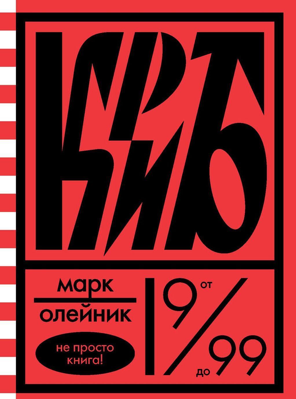 Krib, ili Krasnoe i beloe v zhizni tajnogo pionera Viti Molotkova | Olejnik Mark