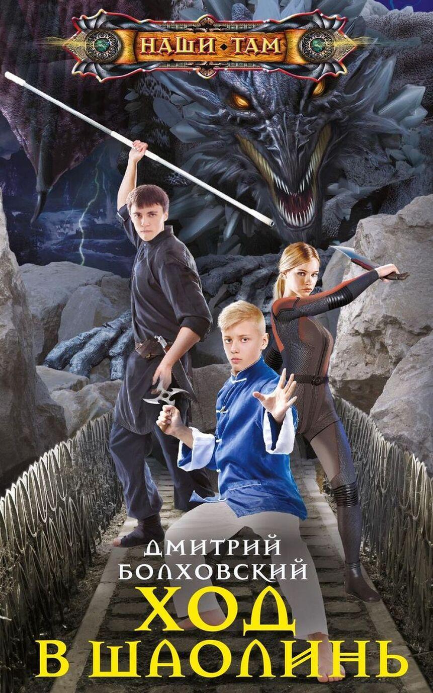 Khod v Shaolin | Bolkhovskij Dmitrij Lvovich