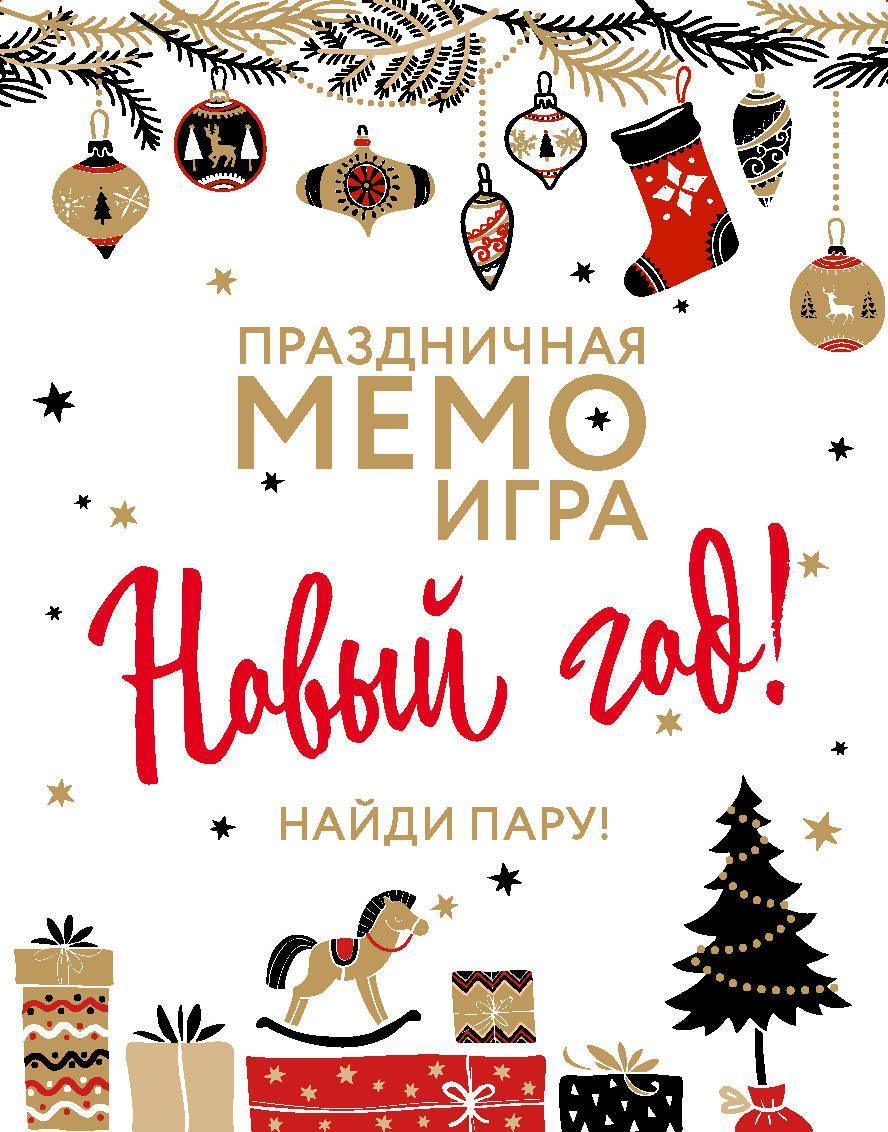 НОВЫЙ ГОД. Праздничная МЕМО-игра
