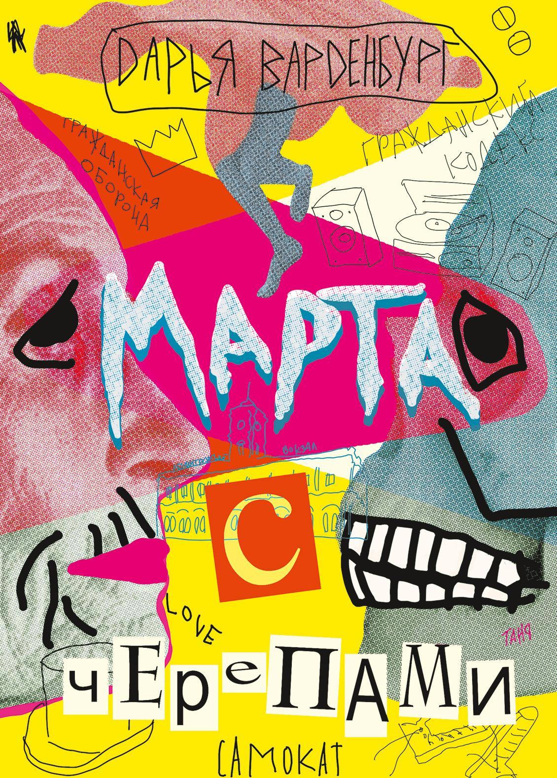 Marta s cherepami