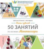 Pjat chuvstv. 50 zanjatij po sisteme Montessori