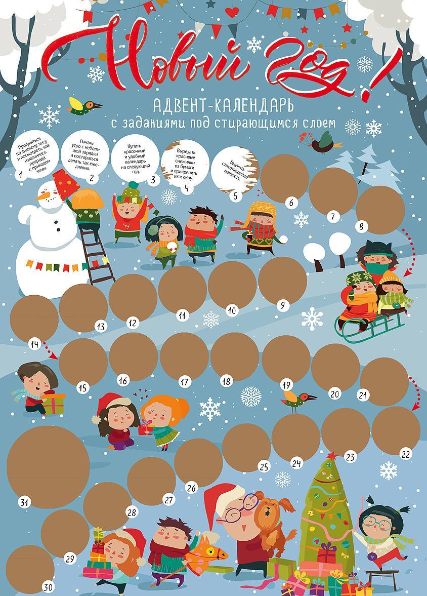 Nastrojsja na Novyj god! Advent-kalendar s zadanijami pod stirajuschimsja sloem (294kh418 mm) (novye zadanija)
