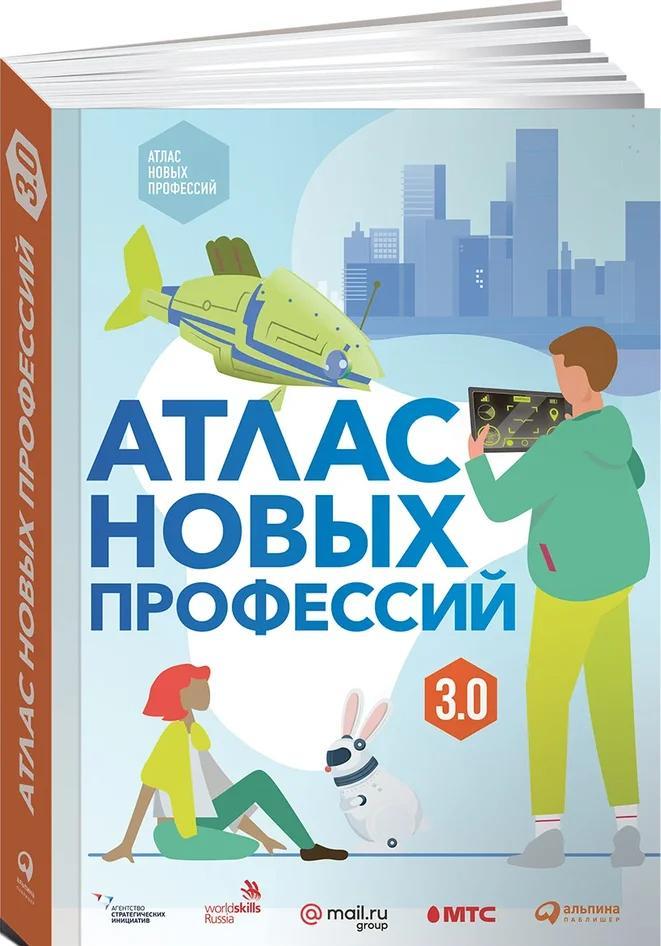 Atlas novykh professij 3.0 | Varlamova Darja, Mikhajlova Anna