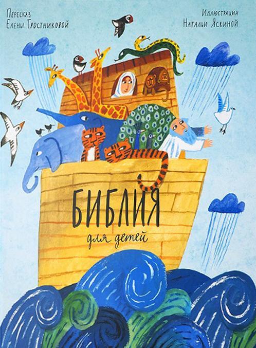 Biblija dlja detej v pereskaze Eleny Trostnikovoj