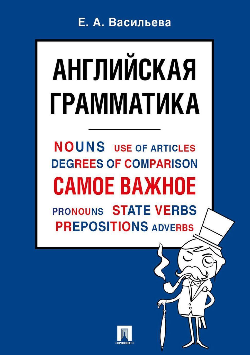 Anglijskaja grammatika. Samoe vazhnoe. Uchebnoe posobie | Vasileva Elena Anatolevna