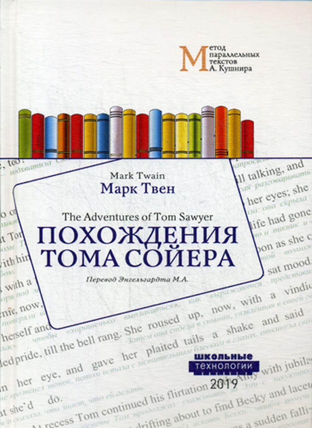 Pokhozhdenija Toma Sojera / The Adventures of Tom Sawyer | Tven Mark