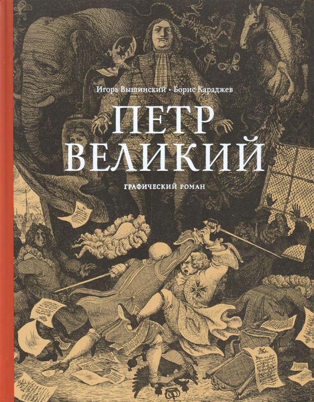 Petr Velikij. Graficheskij roman | Karadzhev Boris