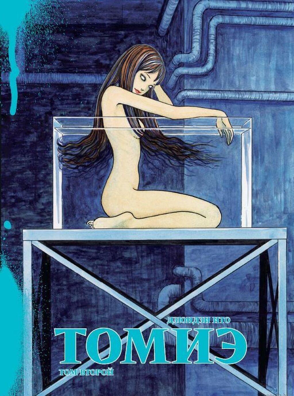 Tomie. Tom 2 | Dzjundzi Ito