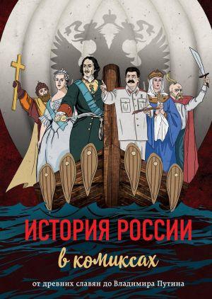 История России в комиксах. От древних славян до Владимира Путина