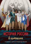 Istorija Rossii v komiksakh. Ot drevnikh slavjan do Vladimira Putina